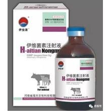 猪牛羊驱虫药伊维菌素注射液
