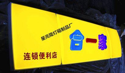 广州便利店门头招牌制作
