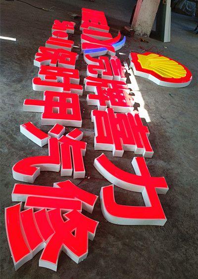 LED吸塑发光字厂家,广州星亮隆专业生产制作,品质保证
