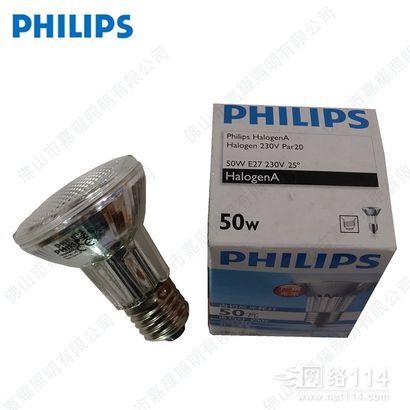 飞利浦Par20 50W反射型卤素灯