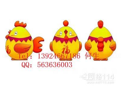 玻璃钢鸡年吉祥物卡通雕塑卡通鸡雕塑图片