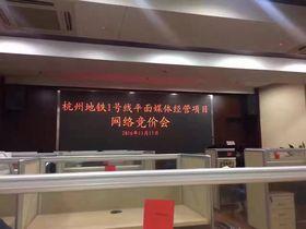 风盛传媒高价竞得杭州地铁1号线媒体经营权查看原图(点击放大)