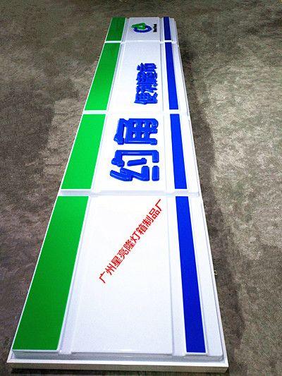 便利店吸塑招牌厂,广州星亮隆专业生产制作,质量保证,价格实惠