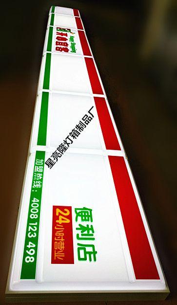 广州星亮隆灯箱制品厂专业生产吸塑门头招牌,便利店灯箱