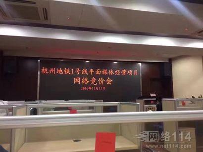 风盛传媒高价竞得杭州地铁1号线媒体经营权