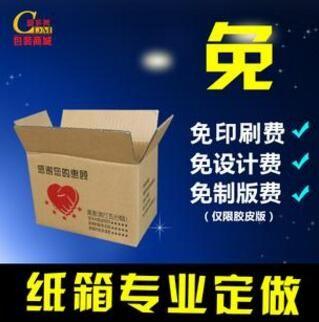 无锡包装箱定做制作包装盒_彩印纸箱