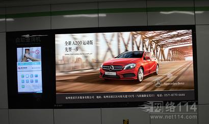 杭州地铁移动电视广告