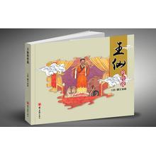 王仙的传说(连环画)