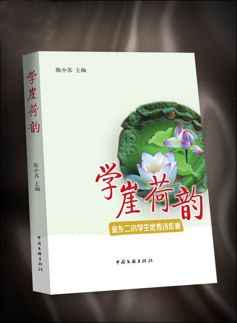学崖荷韵(诗歌集)