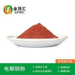 长期生产铜粉纯铜粉优质电解铜粉