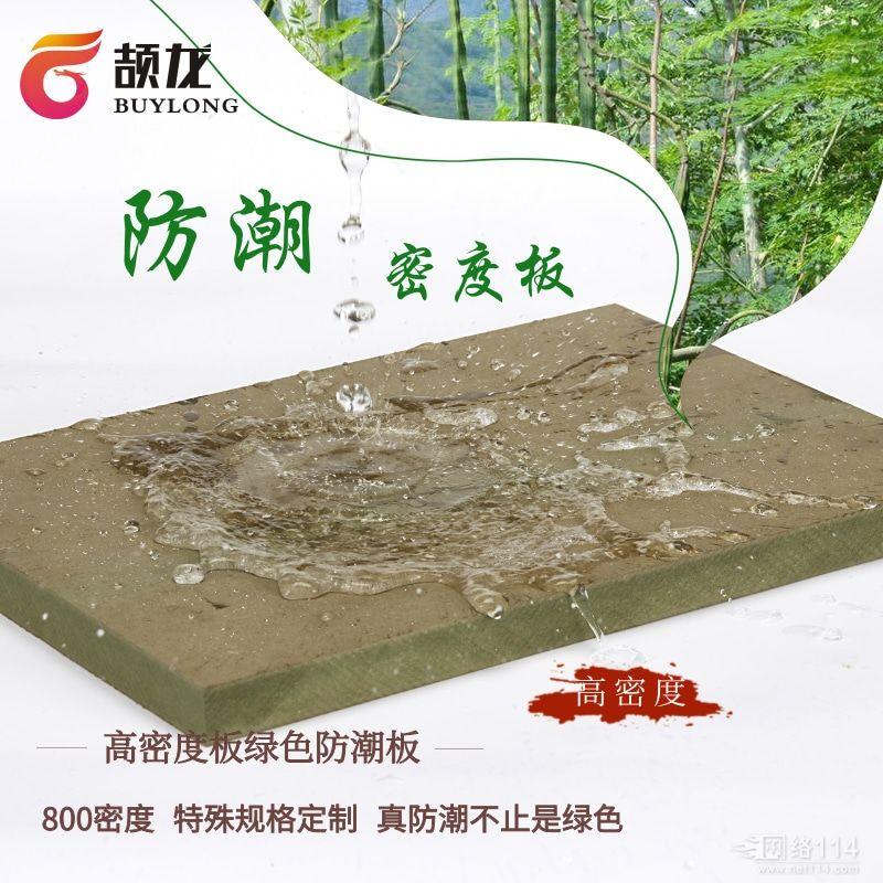 绿色防潮密度板-卫生间防潮板价格