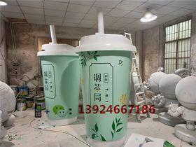 深圳户外大型仿真茶杯雕塑纤维品牌茶杯模型制作查看原图(点击放大)