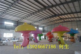 港粤游乐园蘑菇伞纤维雕塑查看原图(点击放大)