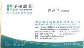广东深圳市戈瑞辐照科技有限公司
