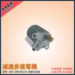 博厚供应20BYJ46汽车车灯用电机减速步进电机
