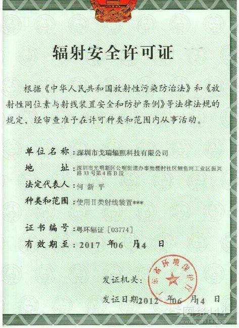 香港找不到辐照公司怎么办-请联系戈瑞高能