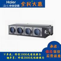 天津海尔商用中央空调5匹定频风管机冷暖静音节能 WiFi智控