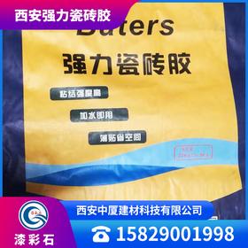 西安瓷砖粘合剂/西安瓷砖胶/西安瓷砖粘接剂/西安界面剂厂家查看原图(点击放大)