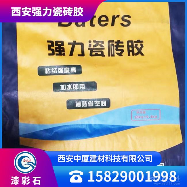 西安瓷砖粘合剂/西安瓷砖胶/西安瓷砖粘接剂/西安界面剂厂家
