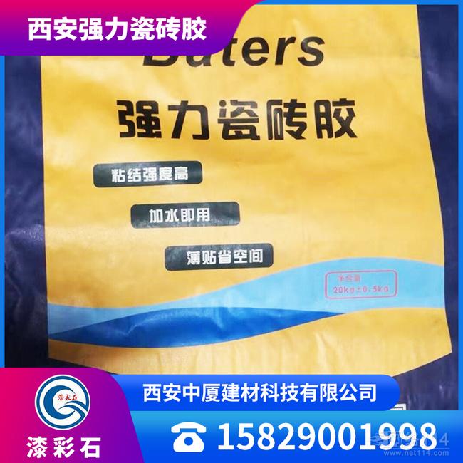 安康,渭南,商洛瓷砖粘接剂厂家/价格/品牌/哪家好?