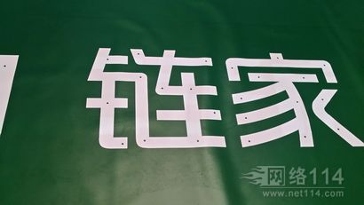 杭州链家地产3M喷绘布_杭州3M贴膜灯箱制作批发