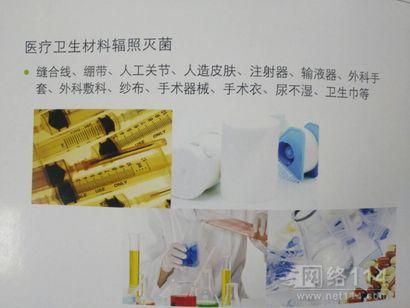 深圳辐照,辐照灭菌加工中心