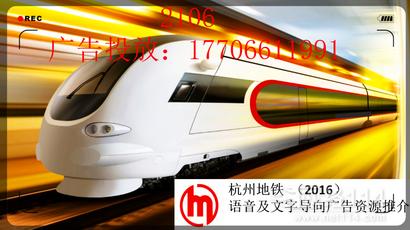 2016杭州地铁语音播报广告、语音广播广告、语音报站广告