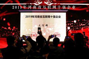 大河网被评为2019河南省互联网企业十强