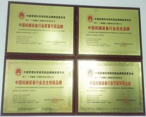 热烈祝贺广州越能微波荣获中国管理科学研究院证书